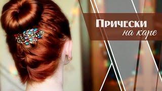 Прически Для Каре На Каждый День|Прическа На Средние, Короткие Волосы Самой Себе [Салон красоты]