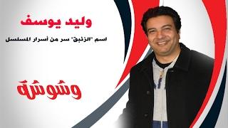 بالفيديو.. وليد يوسف:'الزئبق' سر من أسرار المسلسل