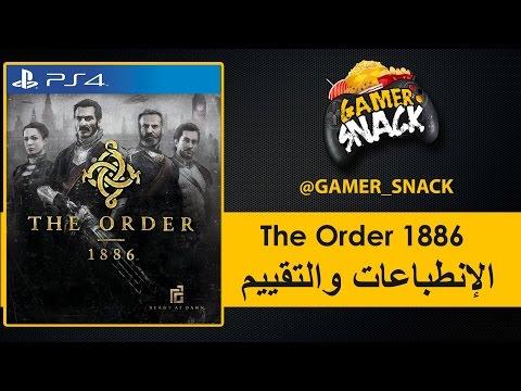 The Order 1886 إنطباعات وتقييم لعبة