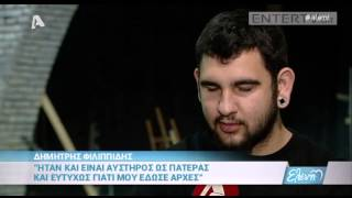 Entertv: Ο γιος του Πέτρου Φιλιππίδη μιλά για τον πατέρα του