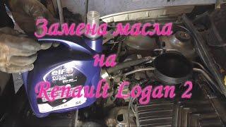 Замена масла renault logan 2, 1,6 литра 8 и 16 клапанов