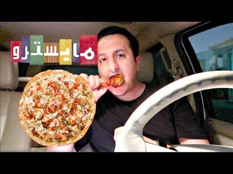 بيتزا بالتمر و اجنحة الدجاج من مطعم مايسترو Youtube