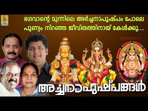 ഭഗവാന്റെ-മുന്നിലെ-അർച്ചനാ-പുഷ്പംപോലെ-പുണ്യം-നിറഞ്ഞ-ജീവിതത്തിനായ്-|-hindudevotional|archanapushpangal