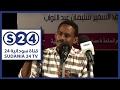 قصيدة من القاء الشاعر عمر السناري منتدى ألق الحروف كنا هناك mp3