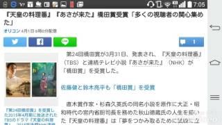 『天皇の料理番』『あさが来た』橋田賞受賞「多くの視聴者の関心集めた...