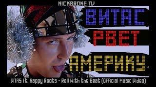 VITAS ft. Nappy Roots Roll With the Beat ,ВИТАС В НОВЫЙ ХИТ В АМЕРИКЕ,НОВАЯ ПЕСНЯ ВИТАС НОВЫЙ КЛИП