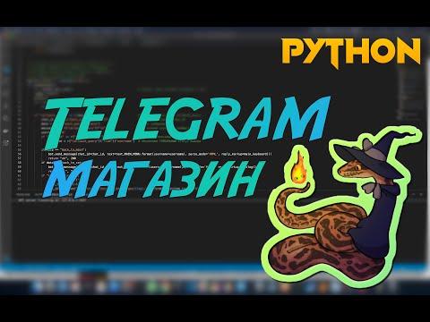 Telegram магазин на Python с корзиной, блэкджеком и плюшками #1