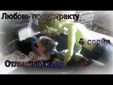"""Любовь по контракту   4 серия   """"Отличный кадр"""" 📷   Stop Motion"""