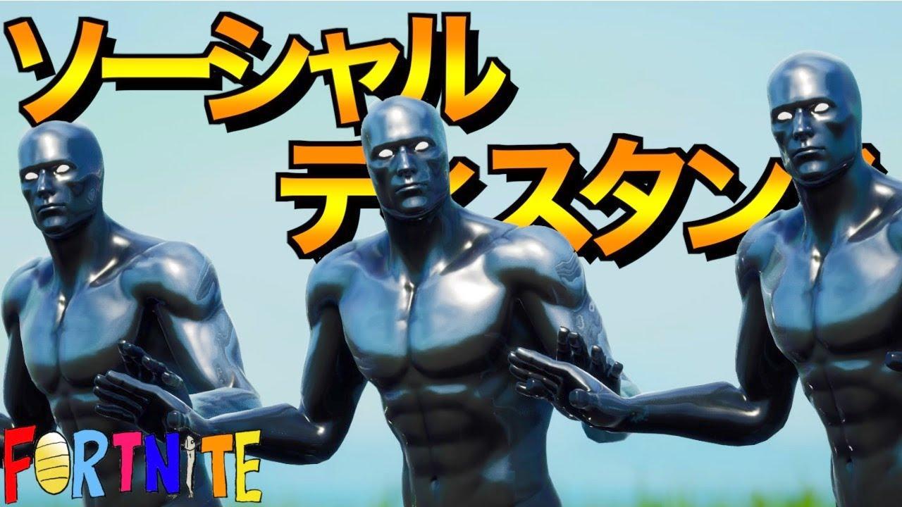 [Fortnite] 社会距離拡大戦略ソーシャルディスタンス !!!w