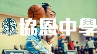 【Nike全港學界精英籃球比賽 2015-2016】協恩中學