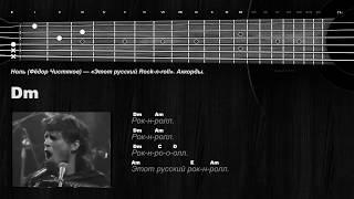 Ноль (Фёдор Чистяков) — «Этот русский Rock-n-roll». Аккорды