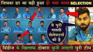 जिसका डर था भी हुआ अचानक दोबारा चुनी गयी पूरी ODI टीम | IND VS WI 1ST ODI | INDIA PLAYING 11