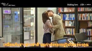 Video [TH-SUB] Making Love - New Champ, Gemini (Divorce Lawyer in Love OST Part 4) download MP3, 3GP, MP4, WEBM, AVI, FLV Juni 2018