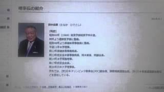田中英寿(田中英壽)氏が理事長を務める日本大学