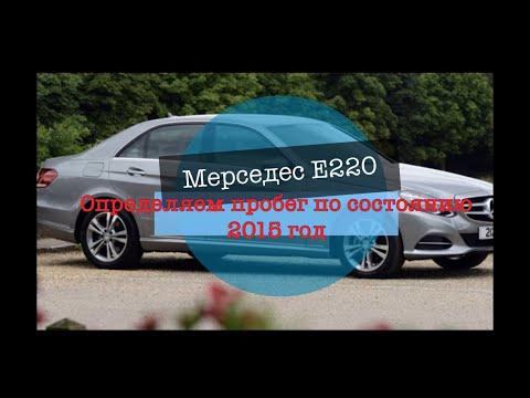 Реальный пробег Mercedes E220 2015 год. Определяем пробег по состоянию.