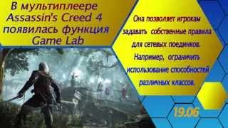 видео Call of Duty Black Ops II – Vengeance: дата выхода, системные требования
