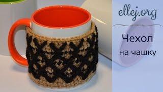 Чехол на чашку. Рельефный узор крючком. Украшение чашек. The diamond crochet stitch