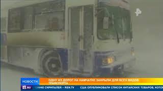 Занятия в школах отменили в Петропавловске-Камчатском из-за непогоды