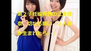 「マナカナ」の愛称で親しまれる双子女優の妹・三倉佳奈(29)が17...