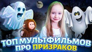 Топ мультфильмов про призраков! Полина и Люся смотрят мультики!
