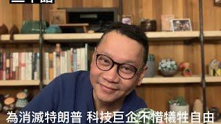 為消滅特朗普 科技巨企不惜犧牲自由 - 11/01/21 「三不館」長版本
