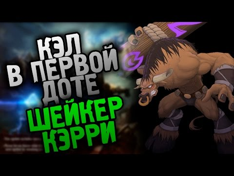 видео: Кэл в первой доте - earthshaker carry