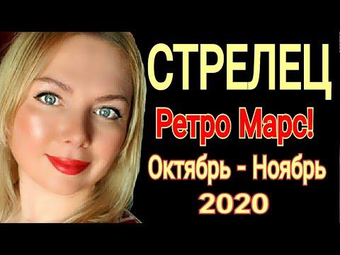СТРЕЛЕЦ! РЕТРОГРАДНЫЙ МАРС ОКТЯБРЬ - 14 НОЯБРЯ 2020 для СТРЕЛЬЦА