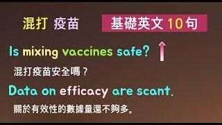 [基礎英文] 混打疫苗/加強劑量/注意事項 * 英文聽力/詳細講解 * 卡爾英文