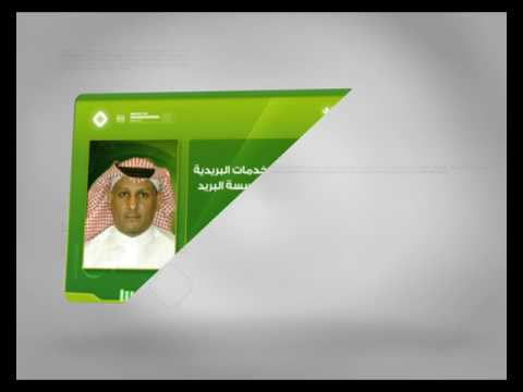 Saudi Post Strategy Management Project