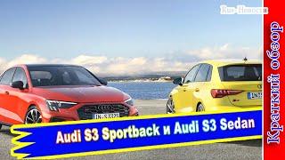 Авто обзор - Пара Audi S3 Sportback и Audi S3 Sedan приедет в Россию вначале 2021 года