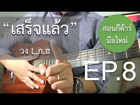 """สอนกีต้าร์""""มือใหม่""""เพลงง่าย คอร์ดง่าย EP.8 (เสร็จแล้ว – วง L.ก.ฮ) คอร์ดง่าย"""