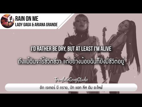 แปลเพลง Rain On Me - Lady Gaga & Ariana Grande