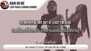 Baixar แปลเพลง Rain On Me - Lady Gaga & Ariana Grande