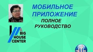 Полное Руководство по Мобильному Приложению | Полное Руководство по Мобильному Приложению в BHC Как можно Заработать Деньги в Интернет