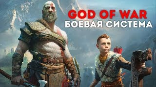 God of War  - Боевая система