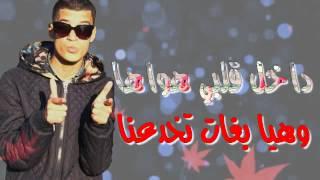 moh pistacha الـلـعـبـة خـسـرتـيـهـا video lyrics مـوح بـيـسـتـاشـا new 2o16