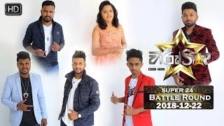 Hiru Star - Super 24 Battle Round | 2018-12-22 | Episode 60 Thumbnail
