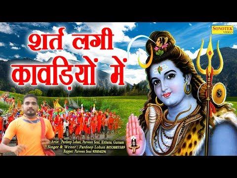 शर्त लगी कावड़िये में | Pardeep Lohan | Bhole Baba Dak Kawad Song | Bhole Baba Dj Song 2018