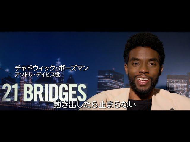 映画予告-チャドウィック・ボーズマンさん、ルッソ兄弟らが作品の魅力を語る『21ブリッジ』特別映像