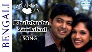 Bhalobasha Zindabad 2 - Shudhu Tomake Chai - Saheb Chattopadhyay - Hit Bangla Songs