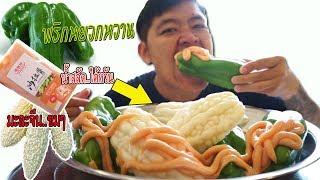 กินพริกหยวกหวานมะละจีนขมๆที่ไต้หวัน-เสียงกรอบๆสนั่นหู-คำโอ๊ะๆ-joe-channel