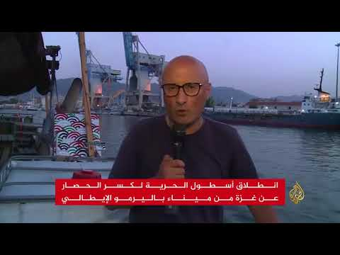 انطلاق أسطول الحرية من ميناء باليرمو الإيطالي  - نشر قبل 4 ساعة