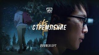 В погоне за легендой  Doublelift | ЧМ 2017