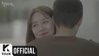 [MV] Eunhee(은희) _ because of you(그대가 좋아서) (Love Alert(설렘주의보) OST Part.5)