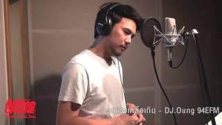 รุนแรงเหลือเกิน(Love Songs Love Stories) - Dj.Oung Cover [AtimeVolumeUp Live!]