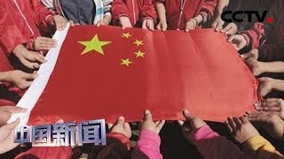 [中国新闻] 欢乐喜迎国庆 同心祝福祖国 | CCTV中文国际