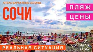 Сочи Реальная ситуация что происходит Цены Удивили Пляжи Погода Отель Бархатные Сезоны 2020