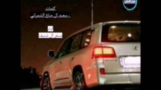 شيلة خذ راحتك كلمات الشاعر سعيد ال مناع الشمراني أداء المنشد مسفر ال شنيف
