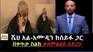 Tadias Addis: ሼህ አል-አሙዲን የኢትዮጵያን ሕዝብ ሀብታም ላደርግ ተነስቻለሁ አሉ ከሰይፉ ጋር በቀጥታ ስልክ Tadias Addis April 2009