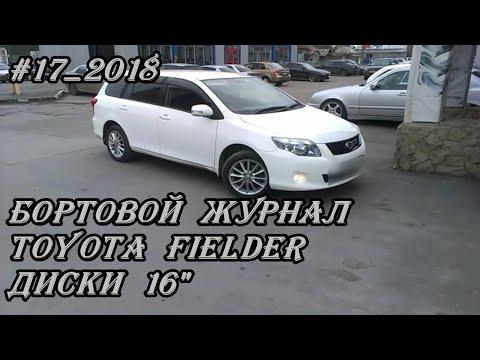 #17_2018 Тойота филдер в 140 кузове и 16 дюймовые оригинальные диски